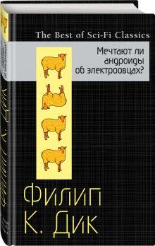 Дик Ф.К. - Мечтают ли андроиды об электроовцах? обложка книги
