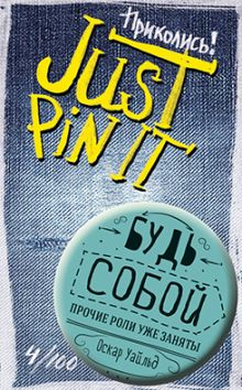 - Будь собой 4/100 (значок) обложка книги