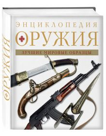 Энциклопедия оружия. 2-е издание