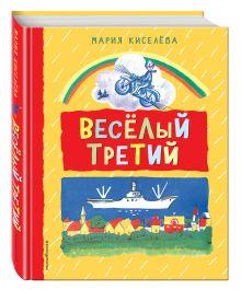 Киселева М.С. - Веселый третий обложка книги
