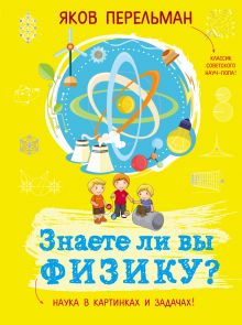 Обложка Знаете ли вы физику? Яков Перельман