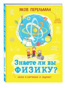 Перельман Я.И. - Знаете ли вы физику? обложка книги