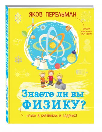 Знаете ли вы физику? Перельман Я.И.