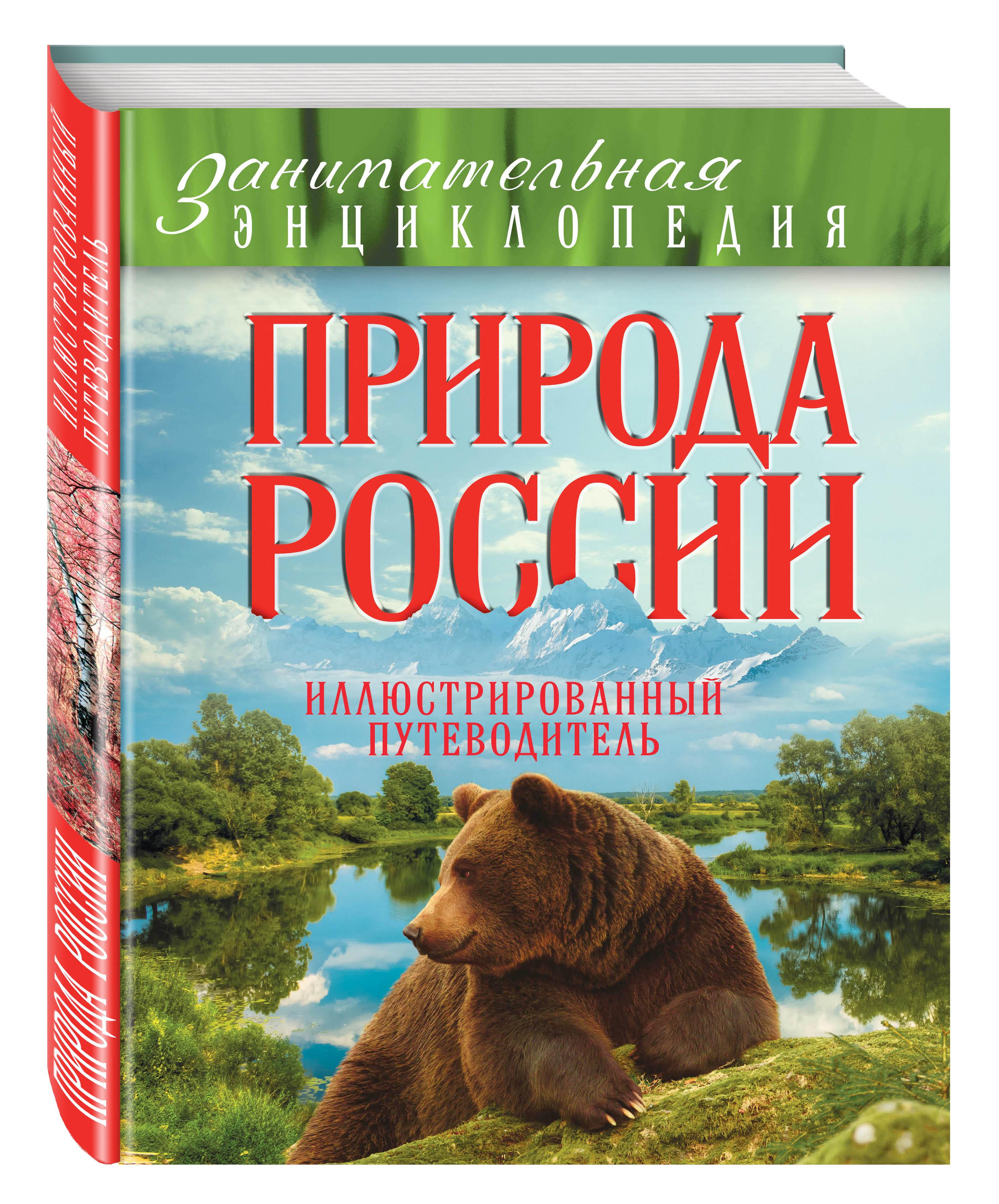 Природа России: иллюстрированный путеводитель от book24.ru