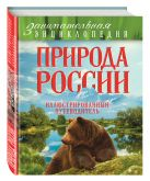 Шевцов Р.Ю., Куклис М.С. - Природа России: иллюстрированный путеводитель' обложка книги