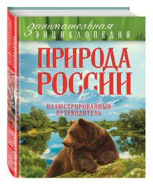 Шевцов Р.Ю., Куклис М.С. - Природа России: иллюстрированный путеводитель обложка книги