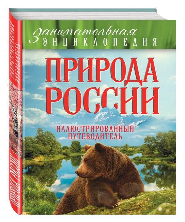 Природа России: иллюстрированный путеводитель Шевцов Р.Ю., Куклис М.С.