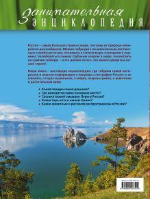 Обложка сзади Природа России: иллюстрированный путеводитель Роман Шевцов, Мария Куклис
