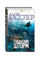 Касслер К., Касслер Д. - Гаванский шторм' обложка книги