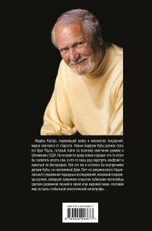 Обложка сзади Гаванский шторм Клайв Касслер, Дирк Касслер