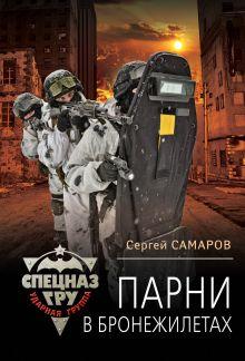 Обложка Парни в бронежилетах Сергей Самаров