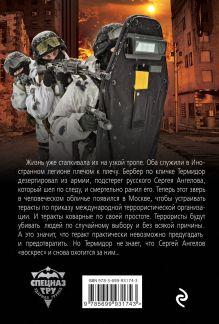Обложка сзади Парни в бронежилетах Сергей Самаров