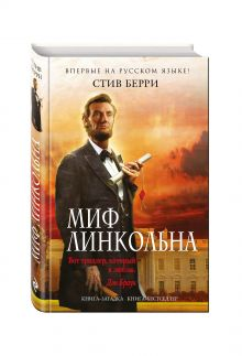Берри С. - Миф Линкольна обложка книги