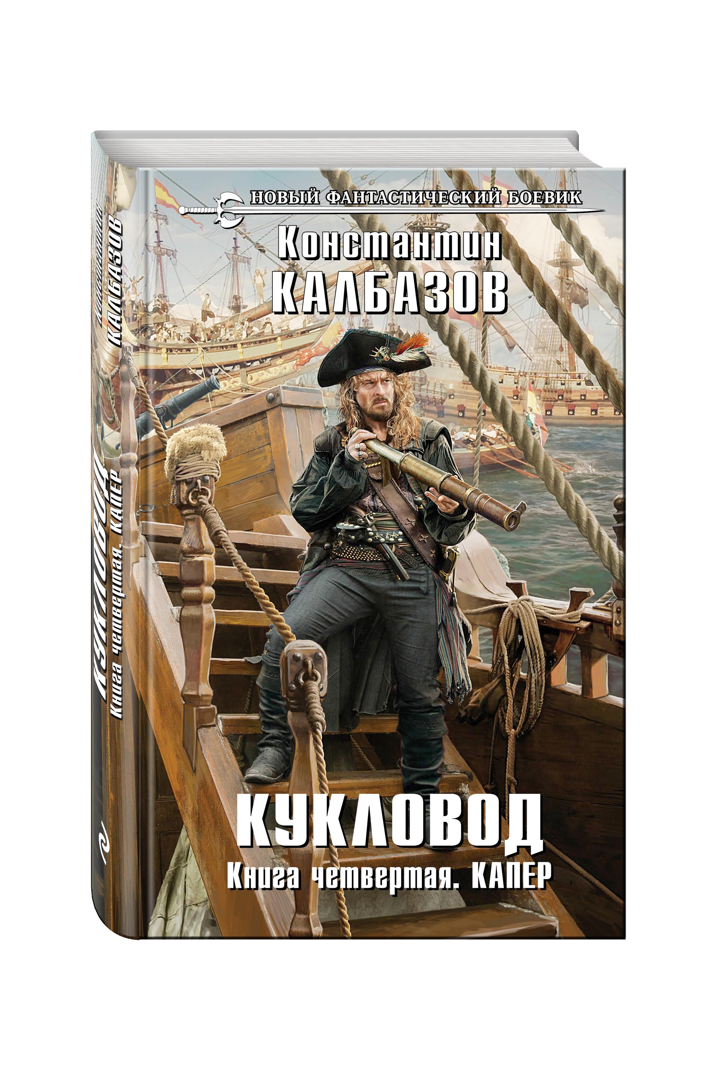 Кукловод. Книга 4. Капер от book24.ru