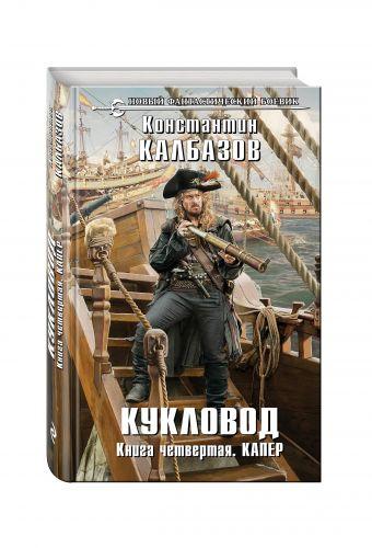Кукловод. Книга 4. Капер Калбазов К.Г.