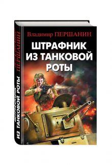 Першанин В.Н. - Штрафник из танковой роты обложка книги