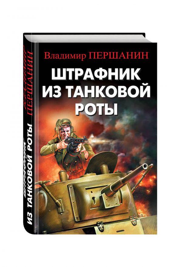Штрафник из танковой роты Першанин В.Н.