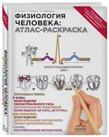 - Физиология - раскраска обложка книги