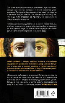 Обложка сзади Многоликий Христос. Тысячелетняя история тайных евангелий Филипп Дженкинс