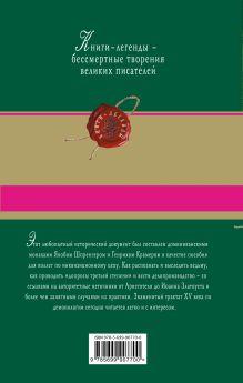 Обложка сзади Молот ведьм Якоб Шпренгер, Генрих Крамер