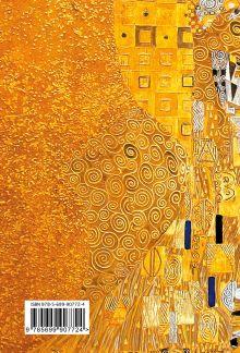 Обложка сзади Густав Климт. ArtNote mini (желтый)