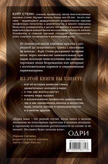 Обложка сзади Волосы. Всемирная история Курт Стенн