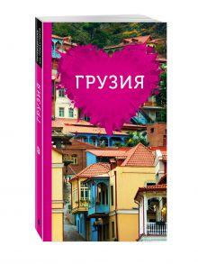 - Грузия для романтиков обложка книги