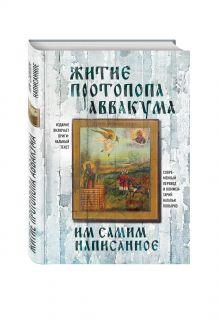Протопоп Аввакум - Житие протопопа Аввакума, им самим написанное обложка книги