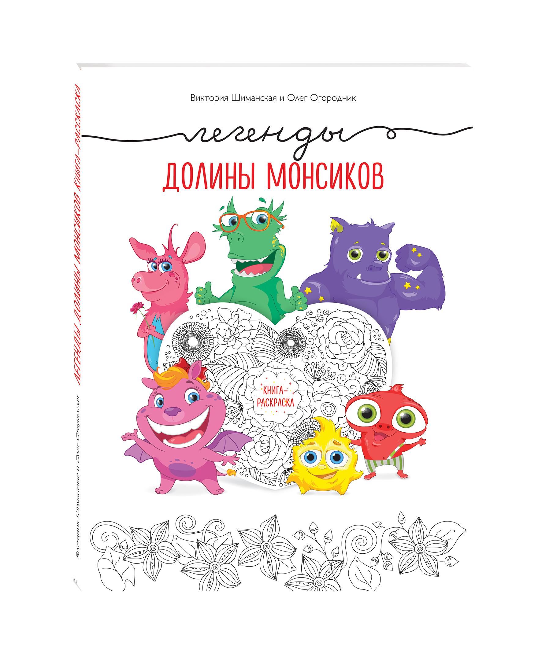 Легенды долины монсиков. Книга-раскраска ( Шиманская В., Огородник О.  )