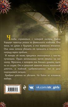 Обложка сзади Беглянка Ольга Пашнина