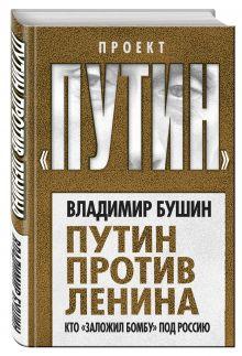 Бушин В.С. - Путин против Ленина. Кто «заложил бомбу» под Россию обложка книги