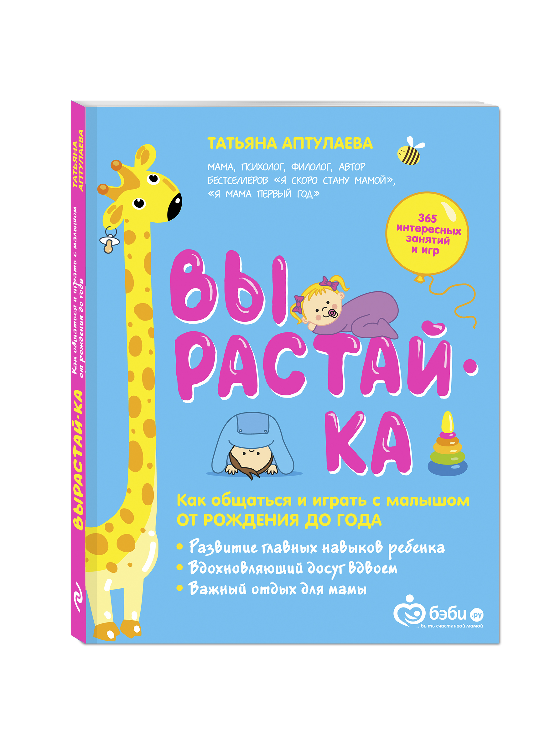 Вырастай-ка. Как общаться и играть с малышом от рождения до года ( Аптулаева Т.Г.  )