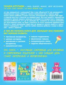 Обложка сзади Вырастай-ка. Как общаться и играть с малышом от рождения до года Татьяна Аптулаева