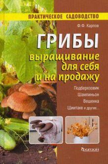 Карпов Ф.Ф. - Грибы. Выращивание для себя и на продажу обложка книги