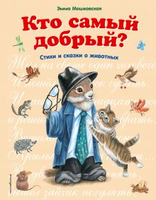 Мошковская Э.Э. - Кто самый добрый обложка книги
