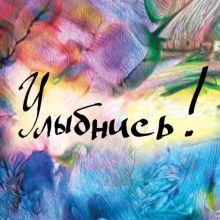 - Улыбнись! обложка книги