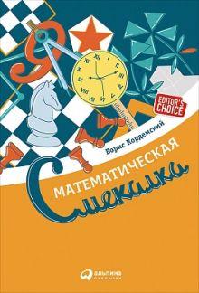 Кордемский Б. - Математическая смекалка обложка книги