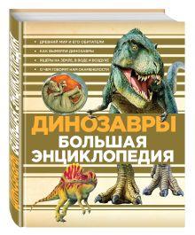 - Динозавры. Большая энциклопедия обложка книги