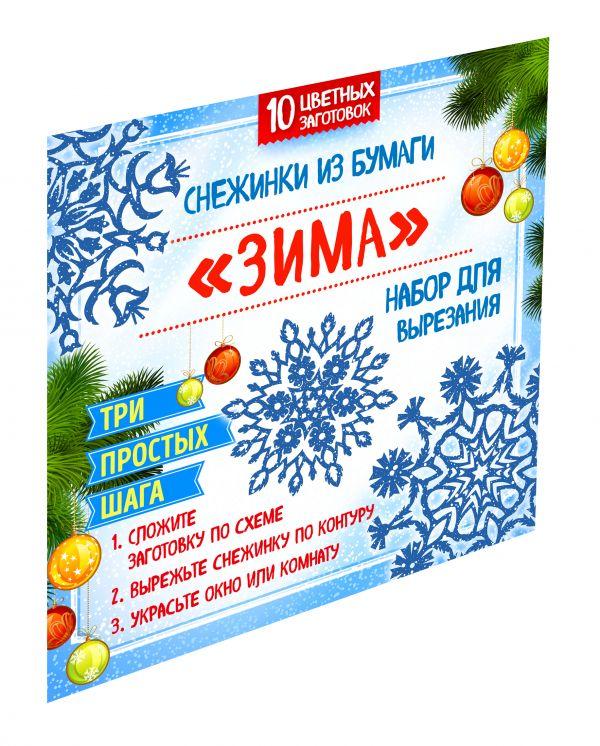 "Снежинки из бумаги ""Зима"". Набор для вырезания Долина Н.А., Зайцева А.А."