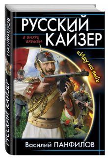 Панфилов В.С. - Русский кайзер. «Иду на вы!» обложка книги