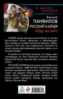 Обложка сзади Русский кайзер. «Иду на вы!» Василий Панфилов