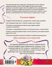 Обложка сзади Вышивка лентами шаг за шагом. Энциклопедия для начинающих Наталья Бекенова