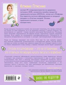 Обложка сзади Что можно, что нельзя кормящей маме. Первое подробное меню для тех, кто на ГВ Юлианна Плискина