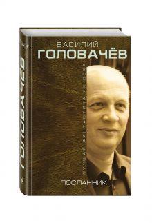 Головачёв В.В. - Посланник обложка книги