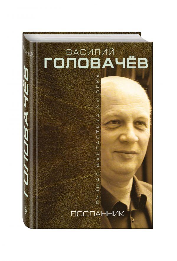 Посланник Головачёв В.В.