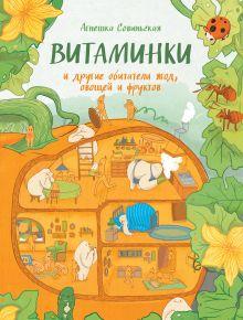 Совиньская А. - ВИТАМИНКИ и другие обитатели ягод, овощей и фруктов обложка книги