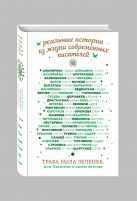 Санаев П., Рубина Д., Битов А. и др. - Трава была зеленее, или Писатели о своем детстве' обложка книги