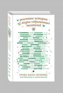 Санаев П., Рубина Д., Битов А. и др. - Трава была зеленее, или Писатели о своем детстве обложка книги