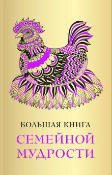 Большая книга семейной мудрости
