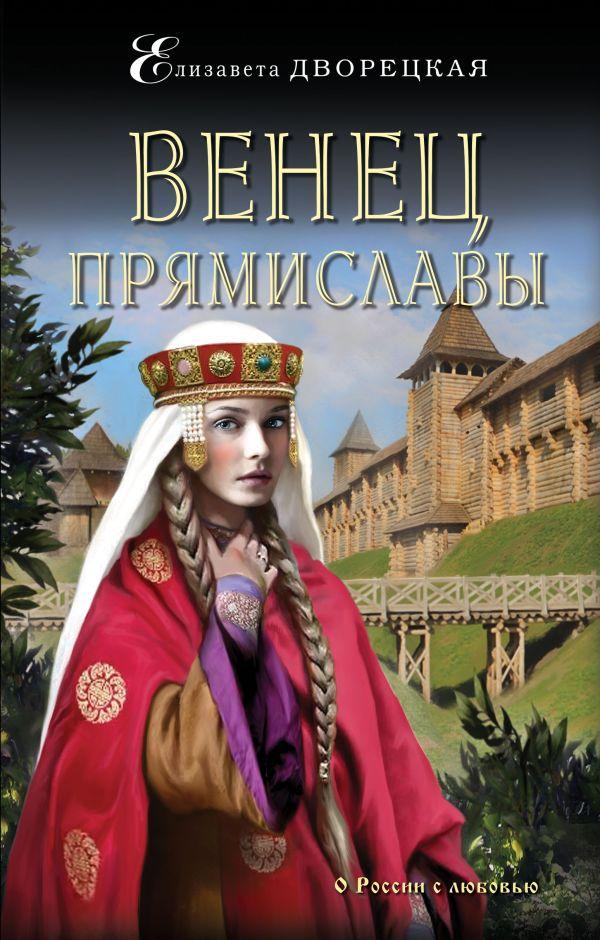 Венец Прямиславы Автор : Елизавета Дворецкая